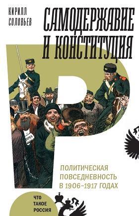 Самодержавие и конституция. Политическая повседневность в 1906—1917 годах