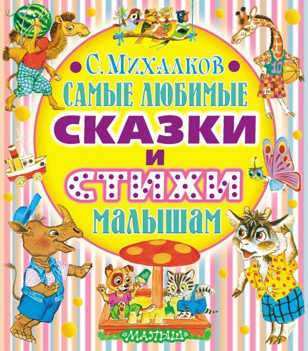 Самые любимые сказки и стихи малышам