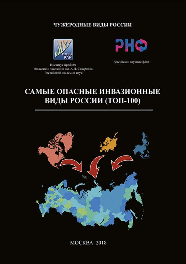 Самые опасные инвазионные виды России (ТОП-100)