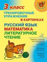 Тренировочные упражнения в картинках. Русский язык