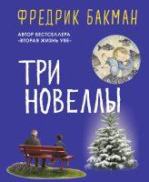 Три новеллы