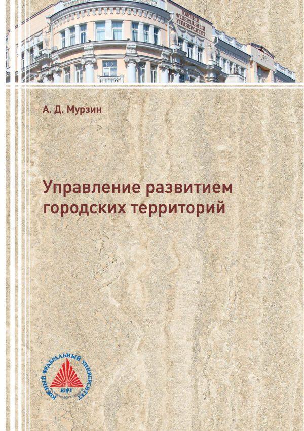 Управление развитием городских территорий