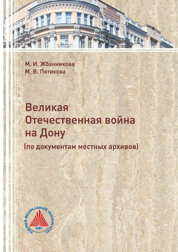 Великая Отечественная война на Дону (по документам местных архивов)
