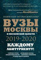 Вузы Москвы и Московской области 2019–2020. Навигатор по образованию