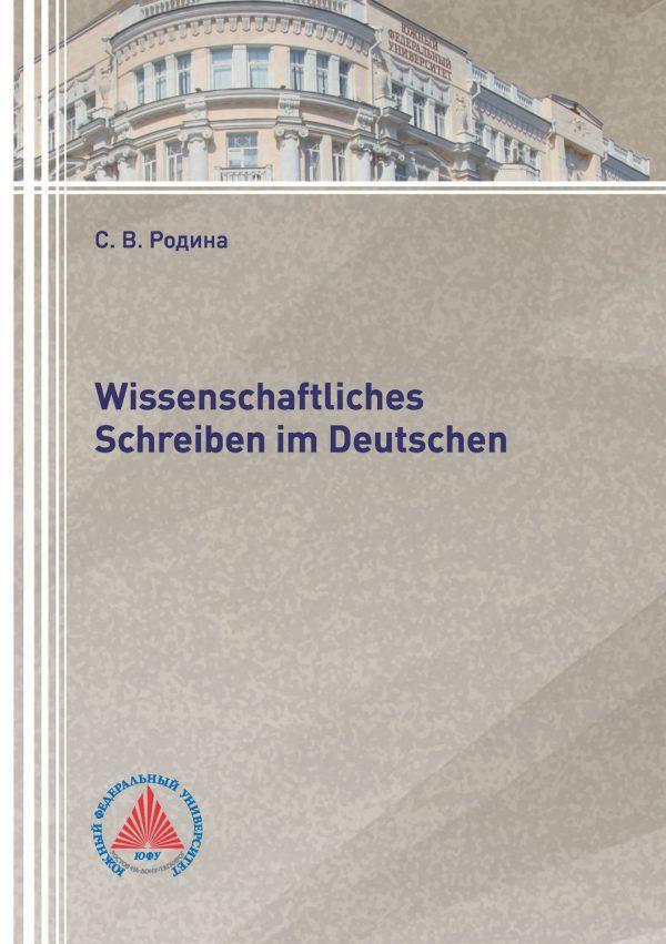 Wissenschaftliches Schreiben im Deutsch