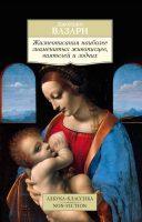 Жизнеописания наиболее знаменитых живописцев