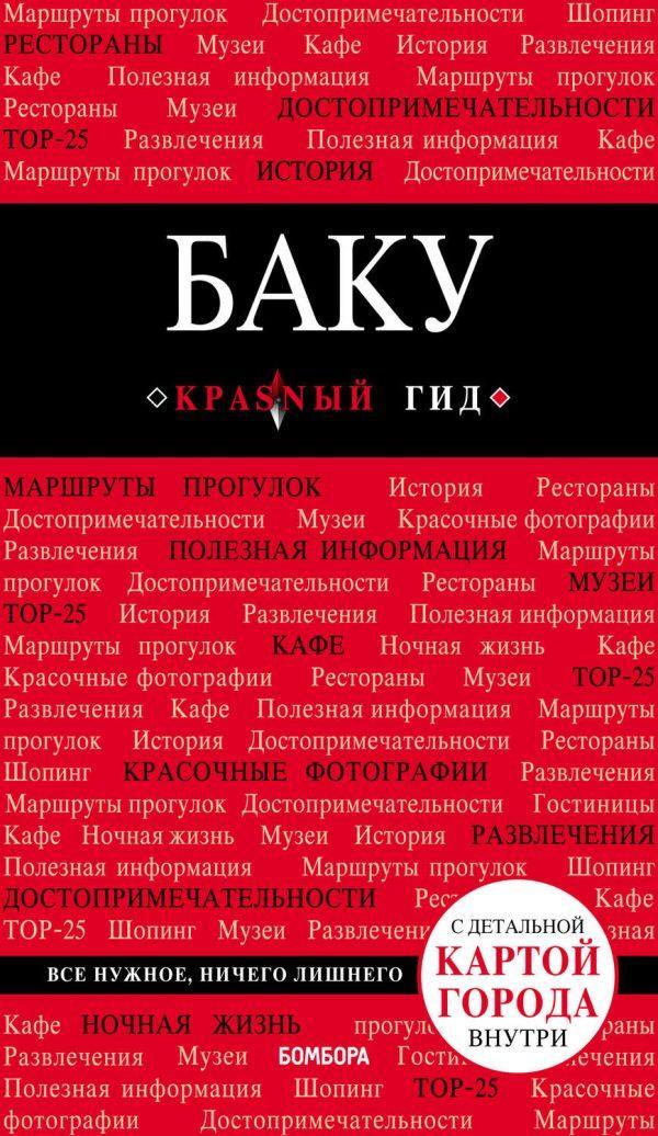 Баку. Путеводитель
