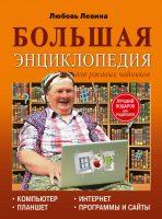 Большая энциклопедия для ржавых чайников: компьютер