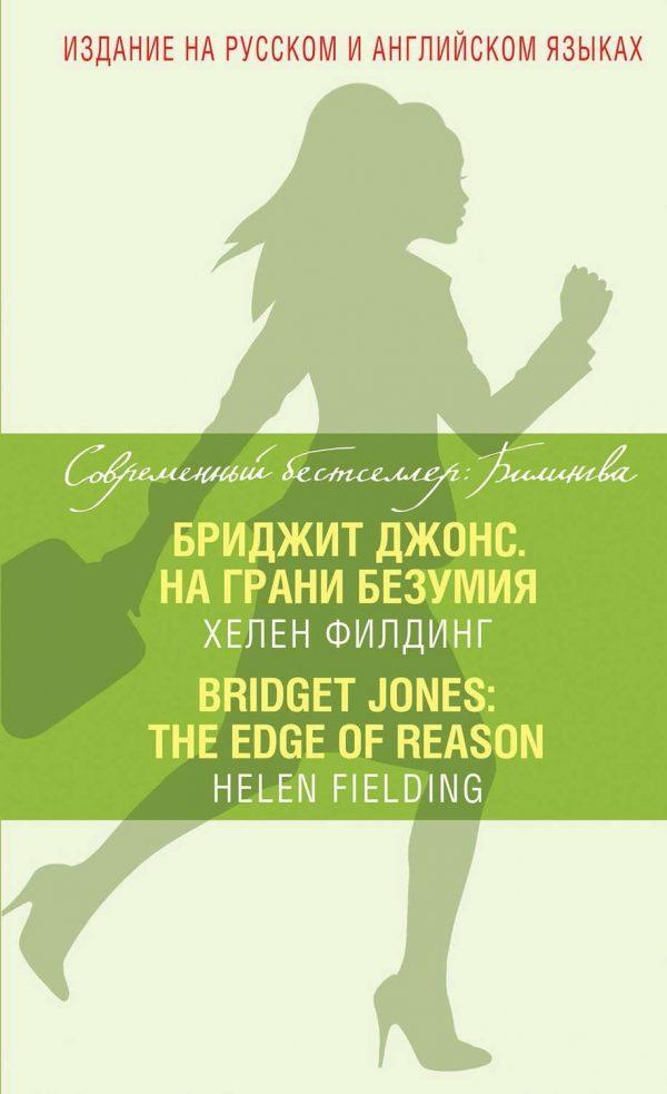 Бриджит Джонс. На грани безумия / Bridget Jones: The Edge of Reason