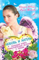 Дар ангела