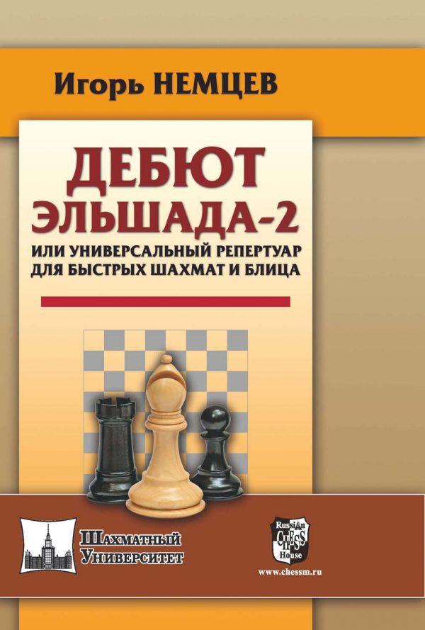 Дебют Эльшада-2 или универсальный репертуар для быстрых шахмат и блица
