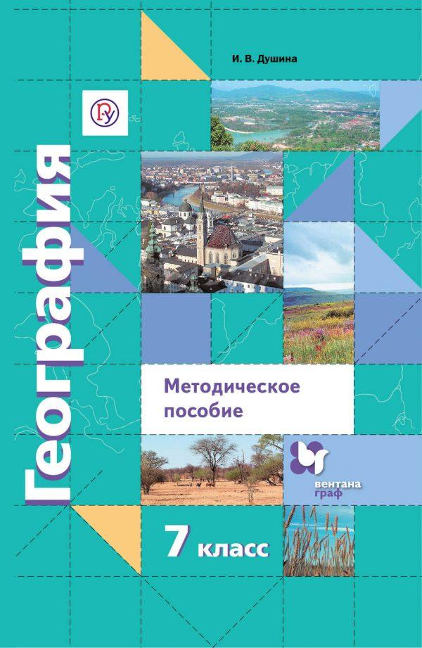 География. 7 класс. Методическое пособие