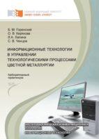 Информационные технологии в управлении технологическими процессами цветной металлургии