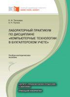 Лабораторный практикум по дисциплине «Компьютерные технологии в бухгалтерском учете»