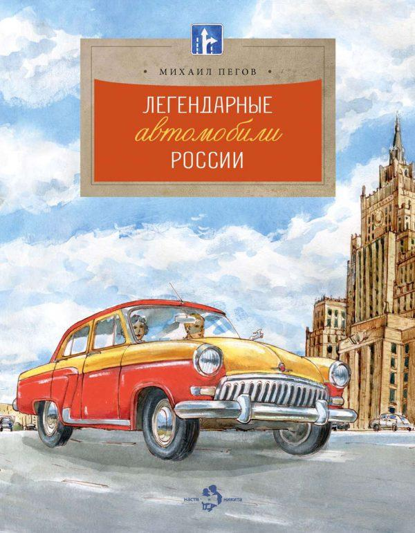 Легендарные автомобили России