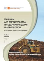 Машины для строительства и содержания дорог и аэродромов. Исследование