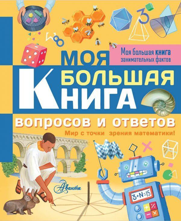 Моя большая книга вопросов и ответов. Мир с точки зрения математики!
