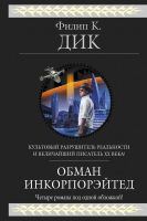 Обман Инкорпорэйтед (сборник)