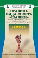 Правила вида спорта «Шашки». Русские и стоклеточные шашки