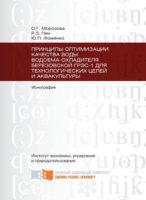Принципы оптимизации качества воды водоема-охладителя Березовской ГРЭС-1 для технологических целей и аквакультуры