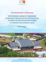 Программно-целевое управление развитием сферы физической культуры и спорта на региональном уровне (на примере Красноярского края)