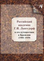 Российский академик Г. И. Лангсдорф и его путешествия в Бразилию (1803–1829)