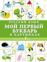 Русский язык. Мой первый букварь в картинках