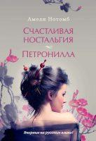 Счастливая ностальгия. Петронилла (сборник)