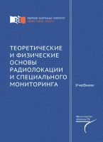 Теоретические и физические основы радиолокации и специального мониторинга