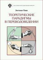 Теоретические парадигмы в переводоведении