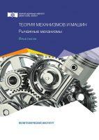 Теория механизмов и машин. Рычажные механизмы