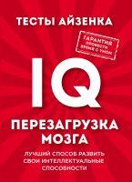 Тесты Айзенка. IQ. Перезагрузка мозга. Лучший способ развить свои интеллектуальные способности