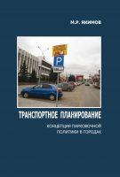 Транспортное планирование. Концепция парковочной политики в городах