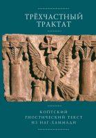 Трехчастный трактат. Коптский гностический текст из Наг-Хаммади (Codex Nag Hammadi I