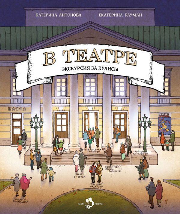 В театре. Экскурсия за кулисы