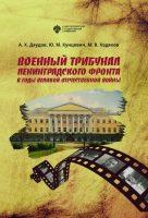 Военный трибунал Ленинградского фронта в годы Великой Отечественной войны