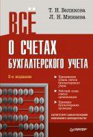 Всё о счетах бухгалтерского учета (3-е издание)