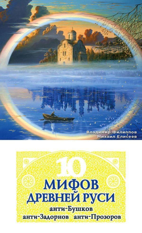 10 мифов Древней Руси. Анти-Бушков
