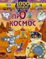 1000 почему и отчего Про космос