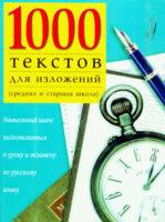 1000 текстов для изложений (средняя и старшая школа)