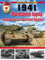 1941. «Последний парад» мехкорпусов Красной Армии