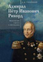 Адмирал Пётр Иванович Рикорд. Жизнеописание в цитатах и сопоставлениях