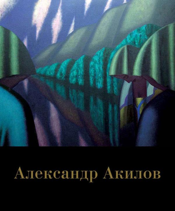 Александр Акилов. Живопись