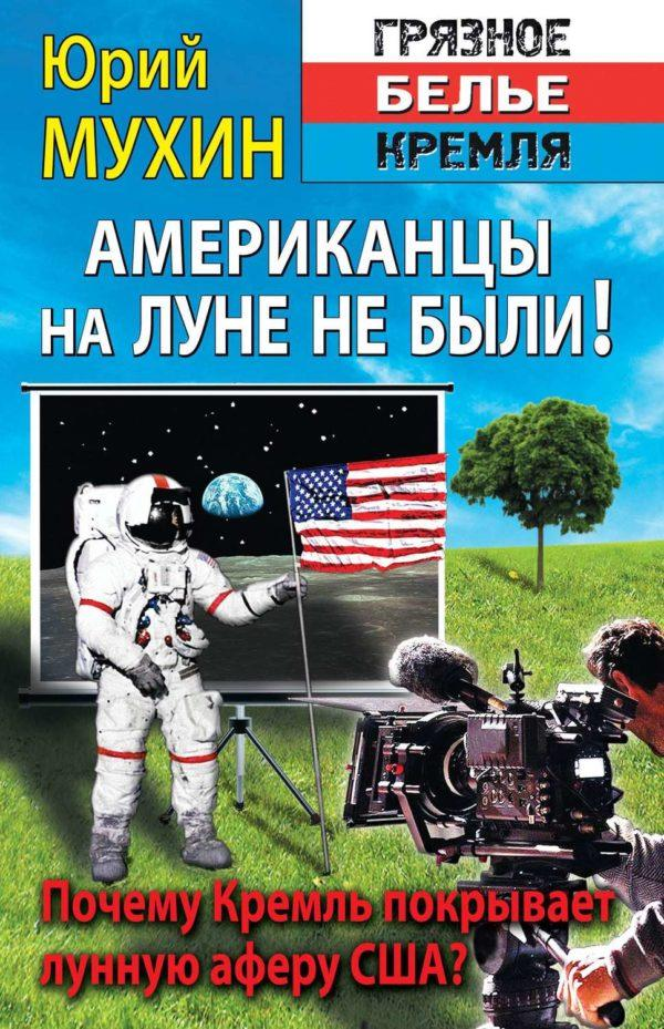 Американцы на Луне не были!