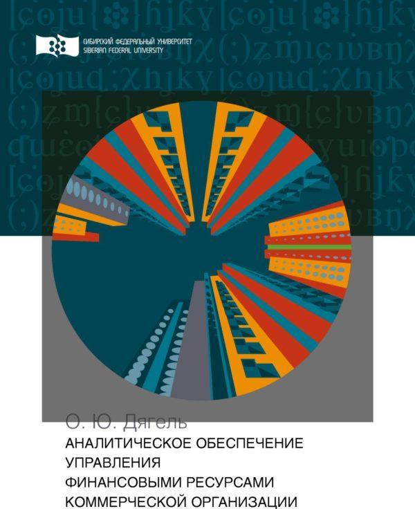 Аналитическое обеспечение управления финансовыми ресурсами коммерческой организации