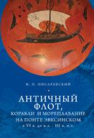 Античный флот