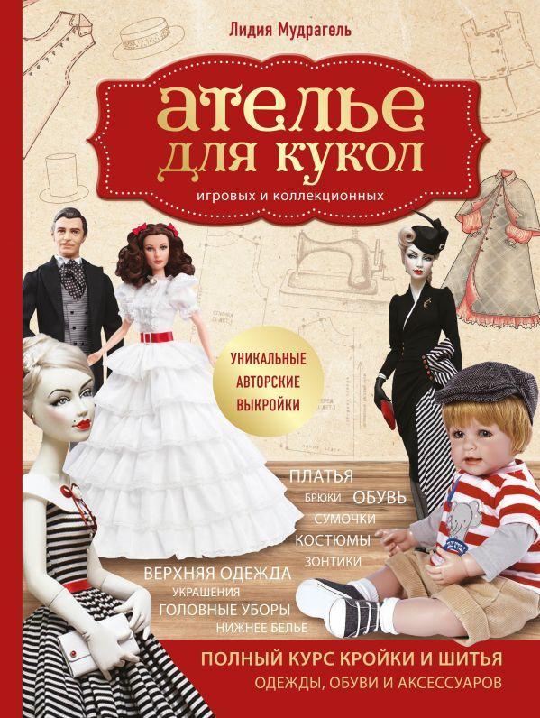 Ателье для кукол. Полный курс кройки и шитья одежды