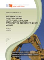 Автоматизация моделирования мехатронных систем транспортно-технологических машин