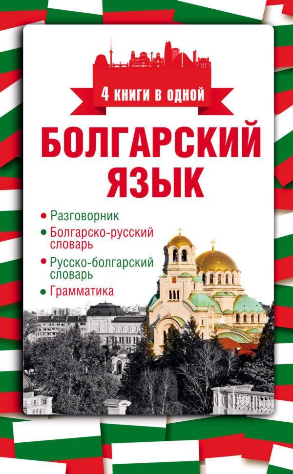 Болгарский язык. 4 книги в одной: разговорник