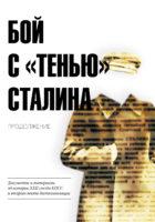 Бой с «тенью» Сталина. Продолжение. Документы и материалы об истории XXII съезда КПСС и второго этапа десталинизации
